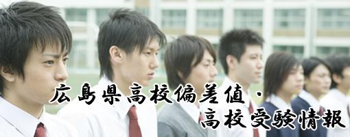 広島県の高校受験・高校偏差値ランクです。広島県の公立高校偏差値、私立高校偏差値ごとに高校をご紹介致します。広島県の高校受験生にとってのお役立ちサイト。