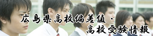 広島県の高校受験・高校偏差値ランク表です。広島県の高校偏差値、高校受験情報を高校ごとにご紹介致します。